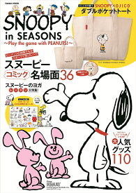 SNOOPY in SEASONS〜Play the game with PEANUTS!〜 (学研ムック) [ 学研プラス ]