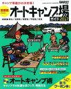 首都圏から行くオートキャンプ場ガイド(2017)