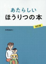あたらしいほうりつの本(2018年)改訂版 [ 又村あおい ]