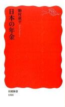 日本の年金