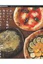 おいしいピッツァ生地が作りたい、とおもったら ごはんにピッツァ、おやつにピッツァ (Asahi original) [ 宇田川裕…