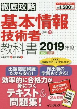 徹底攻略基本情報技術者教科書(2019年度)