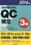 過去問題で学ぶQC検定3級(2016年版)