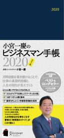 小宮一慶のビジネスマン手帳 2020 ポケット版