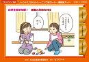 ソーシャルスキルトレーニング絵カード 連続絵カード 小学生低学年版 1