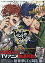 ヒプノシスマイク -Division Rap Battle- side F.P & M (3) CD付き限定版 (ZERO-SUMコミックス) [ EVILLINERECORD…