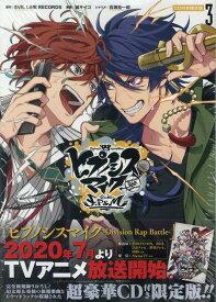 ヒプノシスマイク -Division Rap Battle- side F.P & M (3) CD付き限定版 (ZERO-SUMコミックス) [ EVILLINERECORDS ]