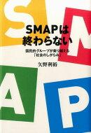 SMAPは終わらない