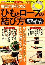 毎日が便利になるひもとロープの結び方練習帖 (TJ MOOK)