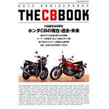 THE CB BOOK (ヤエスメディアムック)