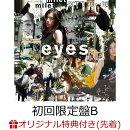 【楽天ブックス限定先着特典】【楽天ブックス限定 オリジナル配送BOX】eyes (初回限定盤B CD+DVD) (チケットクリア…