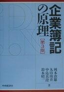 企業簿記の原理第3版