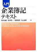 入門企業簿記テキスト