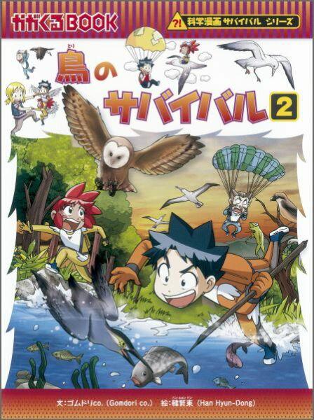 鳥のサバイバル(2) 生き残り作戦 (かがくるBOOK 科学漫画サバイバルシリーズ) [ ゴムドリco. ]