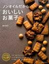 ノンオイルだからおいしいお菓子 (きれいと健康シリーズ) [ 田中 可奈子 ]