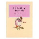 セシリ・パセリのわらべうた新装版改版 (ピーターラビットの絵本)