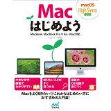 Macはじめよう