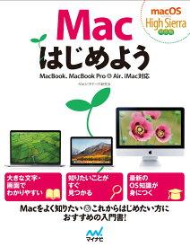 Macはじめよう macOS High Sierra対応版 [ Macビギナーズ研究会 ]