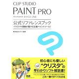 CLIP STUDIO PAINT PRO公式リファレンスブック