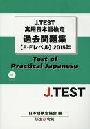 J.TEST実用日本語検定過去問題集[E-Fレベル](2015年)