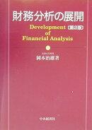 財務分析の展開第2版