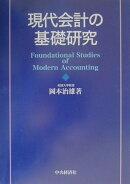 現代会計の基礎研究