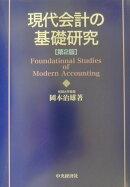 現代会計の基礎研究第2版
