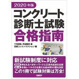 コンクリート診断士試験合格指南(2020年版)