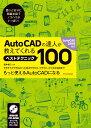AutoCADの達人が教えてくれるベストテクニック100 AutoCAD 2019対応 CD-ROM付 [ 鈴木裕二 ]