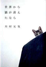 世界から猫が消えたなら [ 川村元気 ]