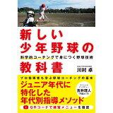 新しい少年野球の教科書