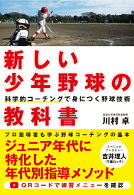 新しい少年野球の教科書 [ 川村卓 ]