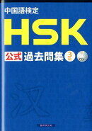 中国語検定HSK公式過去問集3級