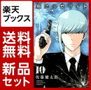 魔法少女サイト 1-10巻セット【特典:透明ブックカバー巻数分付き】