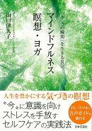 【バーゲン本】マインドフルネス瞑想・ヨガ