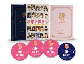 年下彼氏 DVD-BOX [ なにわ男子 ]
