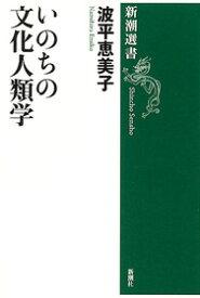 いのちの文化人類学 (新潮選書) [ 波平恵美子 ]