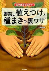 野菜の植えつけと種まきの裏ワザ