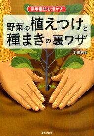 野菜の植えつけと種まきの裏ワザ 伝承農法を活かす [ 木嶋利男 ]