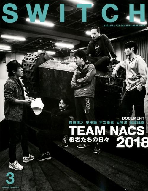 SWITCH(Vol.36 No.3(MAR) TEAM NACS 役者たちの日々2018