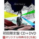 【楽天ブックス限定先着特典】Sanctuary (初回限定盤 CD+DVD) (ステッカーシート付き)