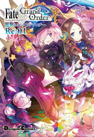 Fate/Grand Order 電撃コミックアンソロジーRe:01 (電撃コミックスEX) [ TYPE-MOON ]