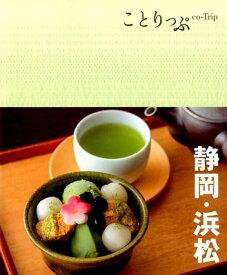 静岡・浜松2版 (ことりっぷ)