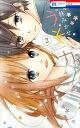 うそカノ(2) (花とゆめコミックス) [ 林みかせ ]