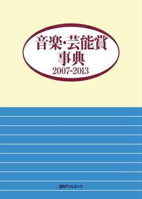音楽・芸能賞事典2007-2013 [ 日外アソシエーツ ]