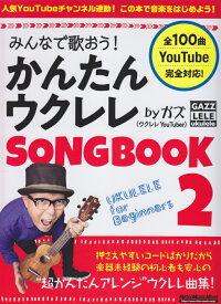みんなで歌おう!かんたんウクレレSONG BOOK byガズ(2) (Rittor Music Mook) [ ガズ ]