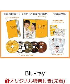 【楽天ブックス限定先着特典】TharnType/ターン×タイプ Blu-ray BOX(ブロマイド3枚セット)【Blu-ray】 [ スパシット・ジョンチーウィーワット ]