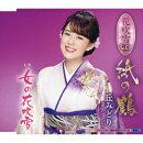 【先着特典】紙の鶴【花吹雪盤】(CDサイズメモ帳付き)