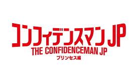 コンフィデンスマンJP プリンセス編 豪華版【Blu-ray】 [ 長澤まさみ ]