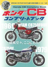 ホンダ CB コンプリートブック (学研ムック) [ GetNavi特別編集 ]